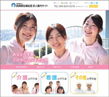 長崎厚生福祉団求人総合案内サイトへ